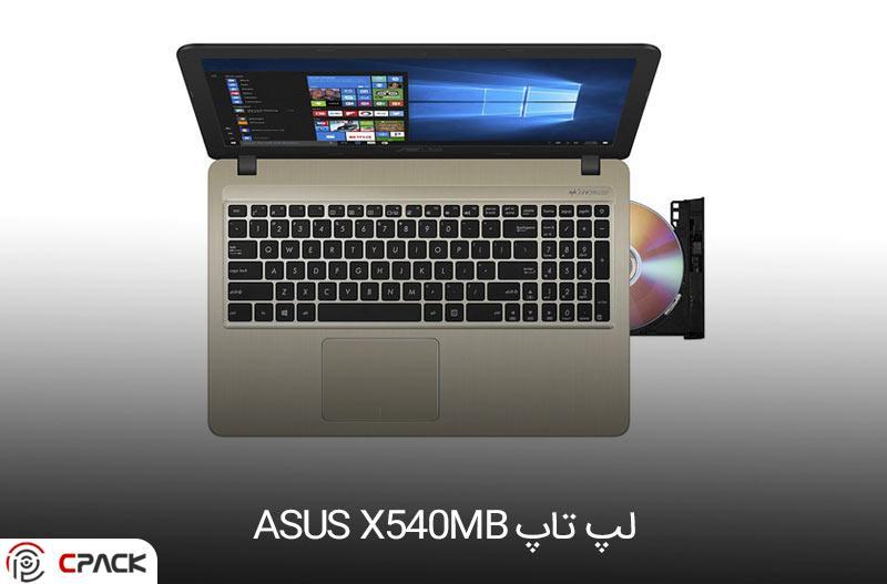 بهترین لپ تاپ تا 10 میلیون (لپ تاپ ASUS X540MB)