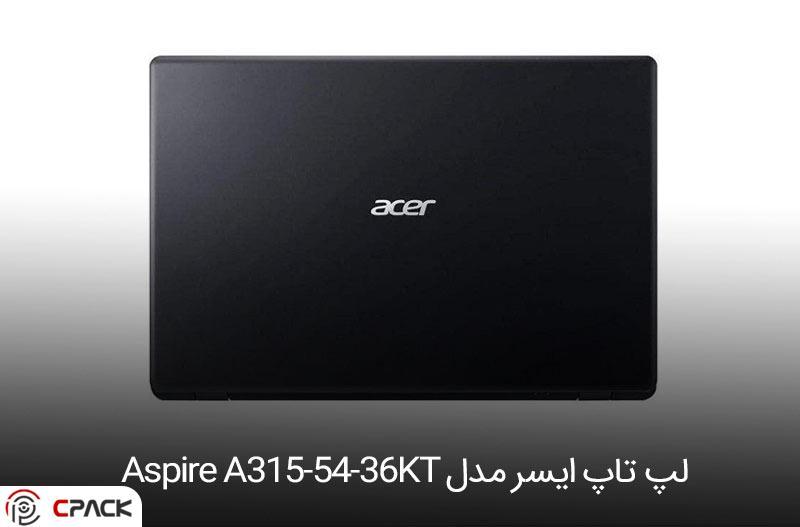 لپ تاپ ۱۵ اینچی ایسر مدل Aspire A315-54-36KT- بهترین لپ تاپ دانش آموزی