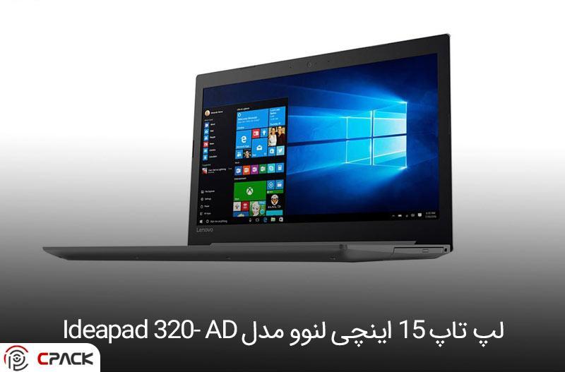 لپ تاپ ۱۵ اینچی لنوو مدل Ideapad 320- AD