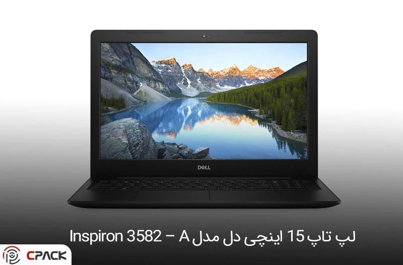 لپ تاپ ۱۵ اینچی دل مدل Inspiron 3582 – A