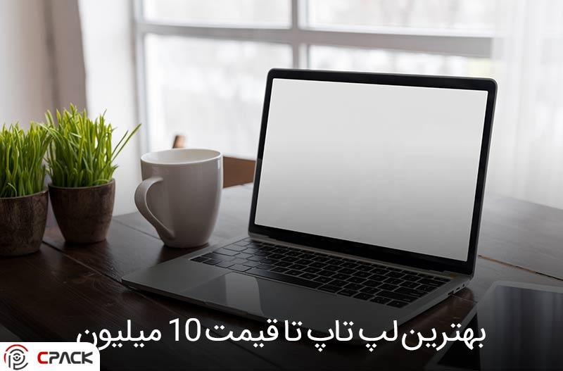بهترین لپ تاپ تا 10 میلیون