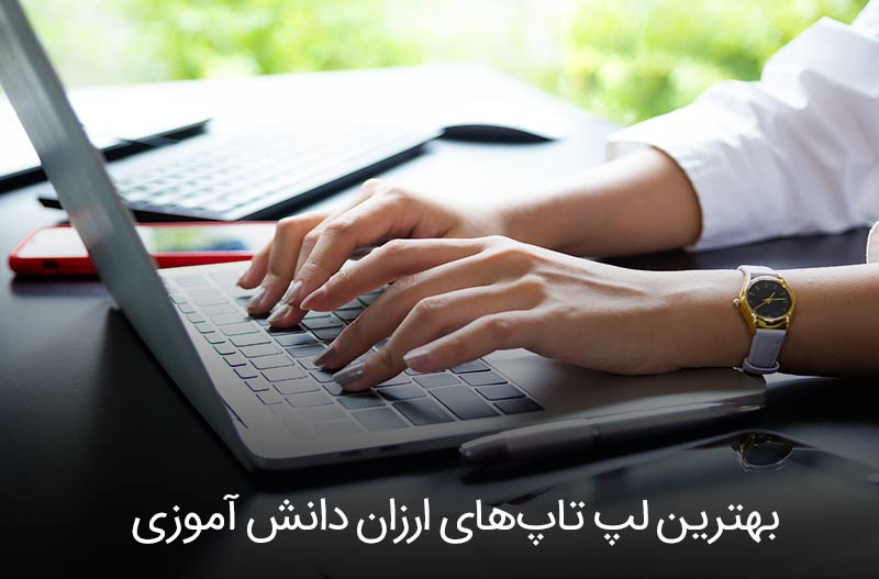 بهترین لپ تاپ دانش آموزی
