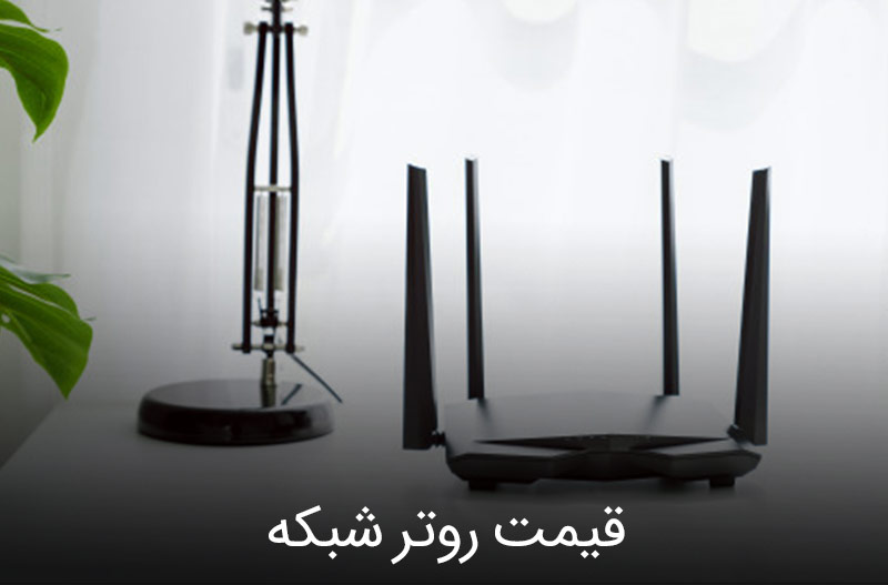 قیمت روتر شبکه